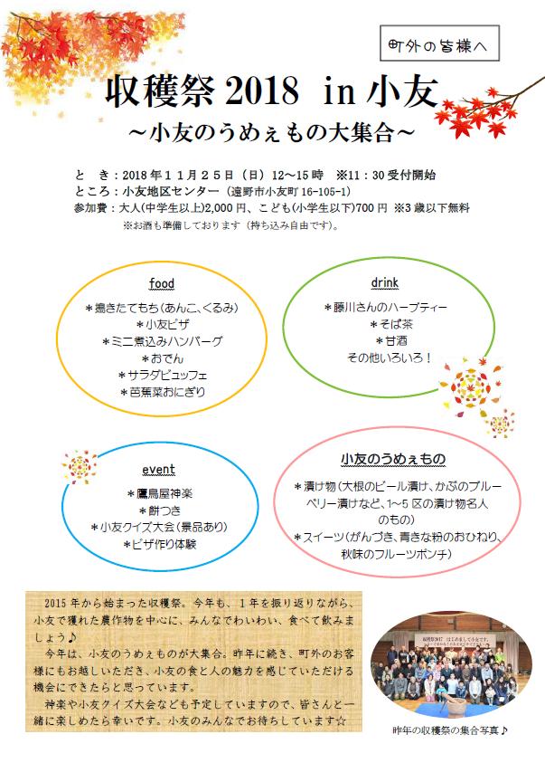 収穫祭2018」チラシ(町外の皆様へ(表))